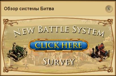 Новая боевая система (Обновлено 31.07.2014)