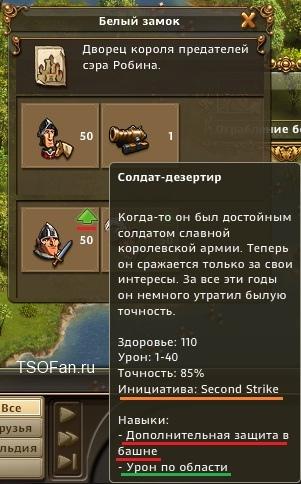 Восстановление баланса боя (01.09.2014)