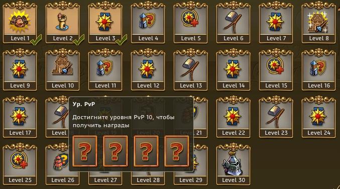 PvP: Система прогресса и рейтинг
