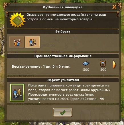 Fubolnaya_ploschadka