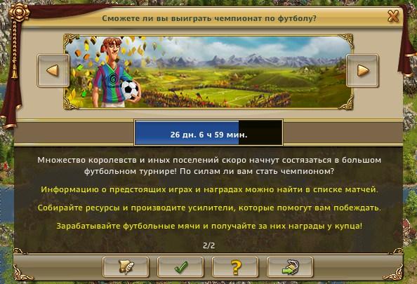 futbolnoe_sobitie